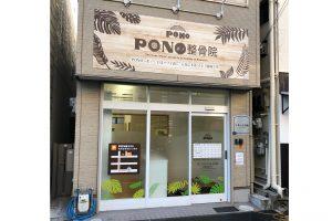 pono_sign_2