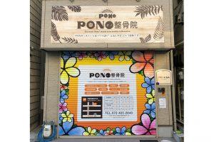 pono_sign_4