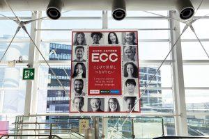 ECC_Haneda_Airport_sign_1