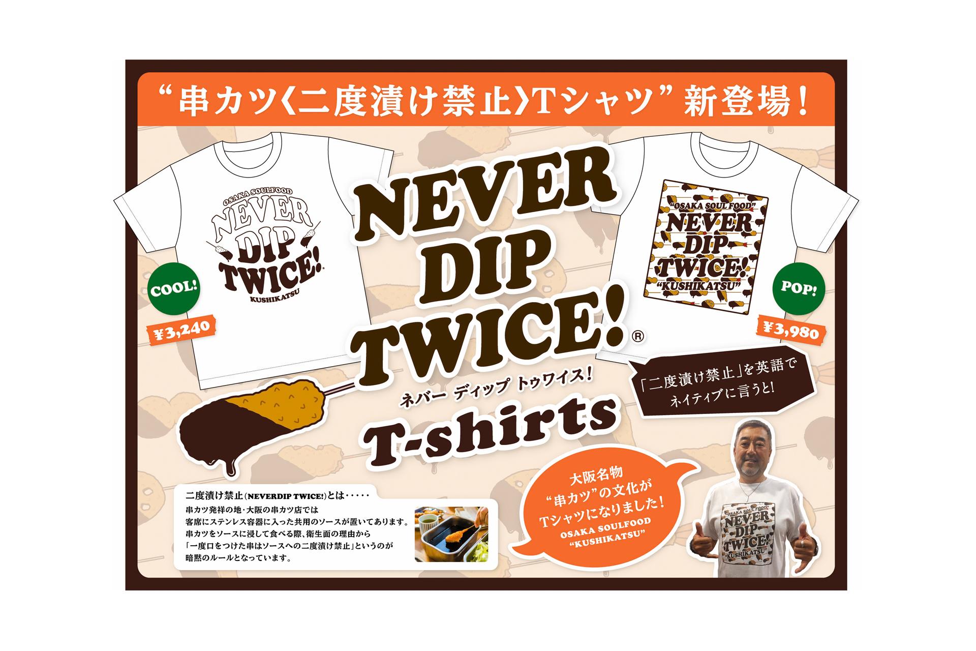 NeverDipTwice_3