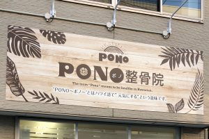 pono_sign_1