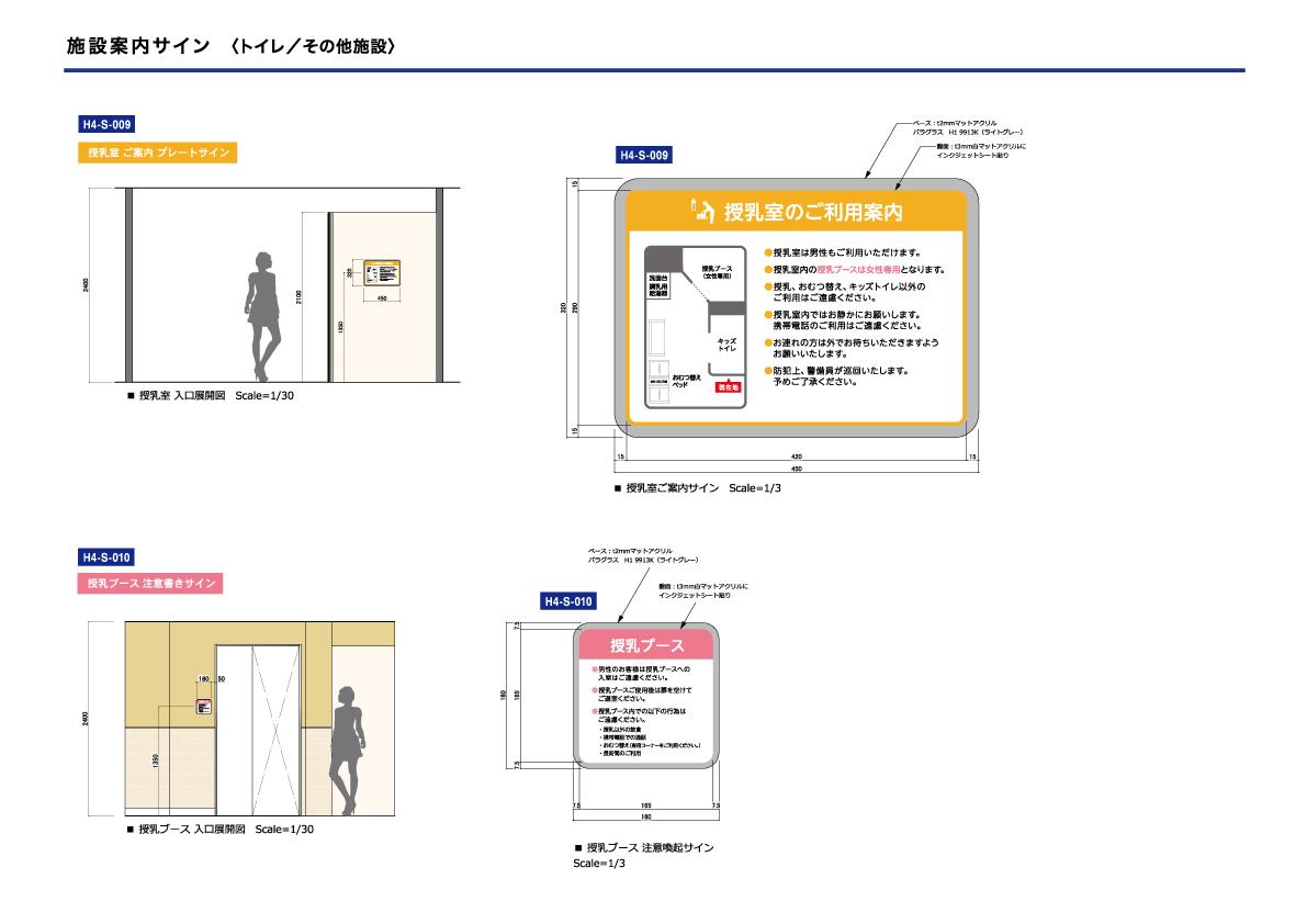 03_施設案内サイン_考え方(トイレ周り)2