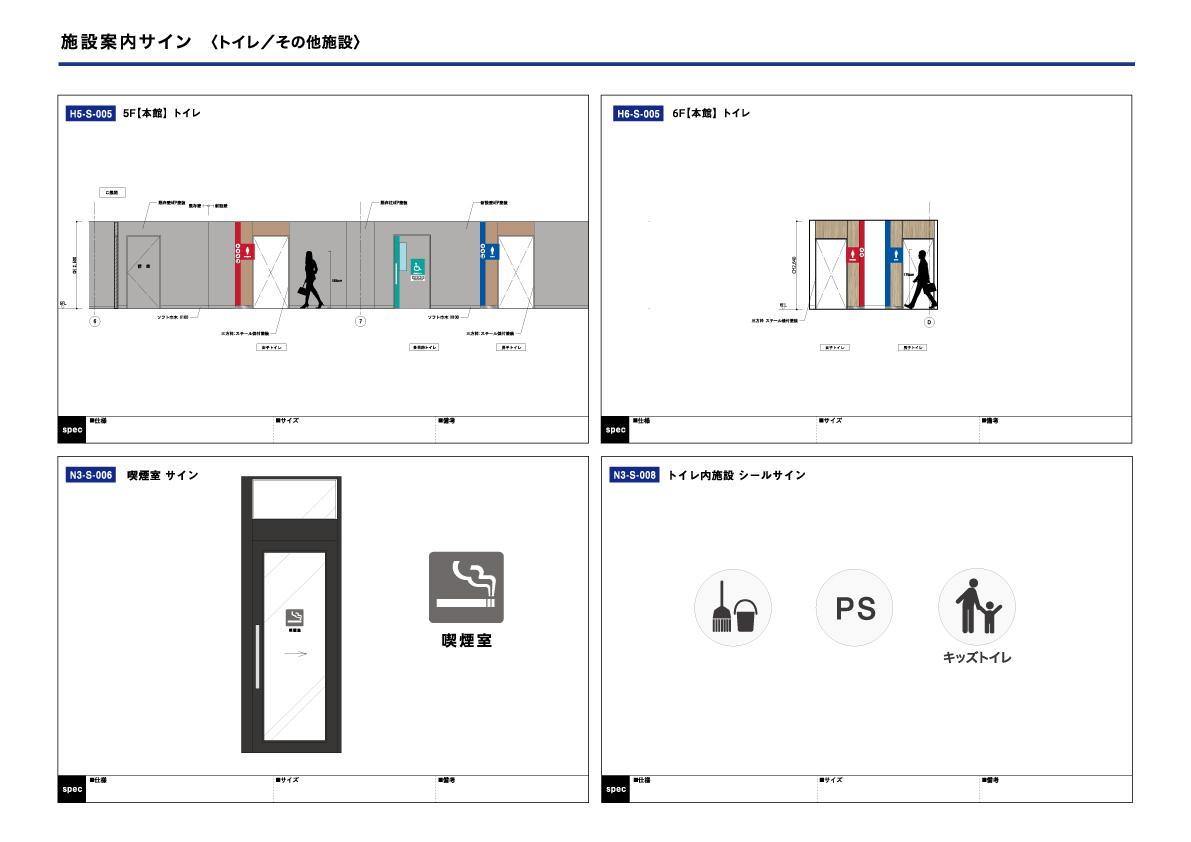 03_施設案内サイン_考え方(トイレ周り)1