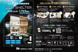 sh_itami_2