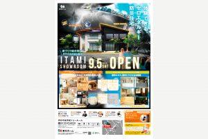 sh_itami_b3f
