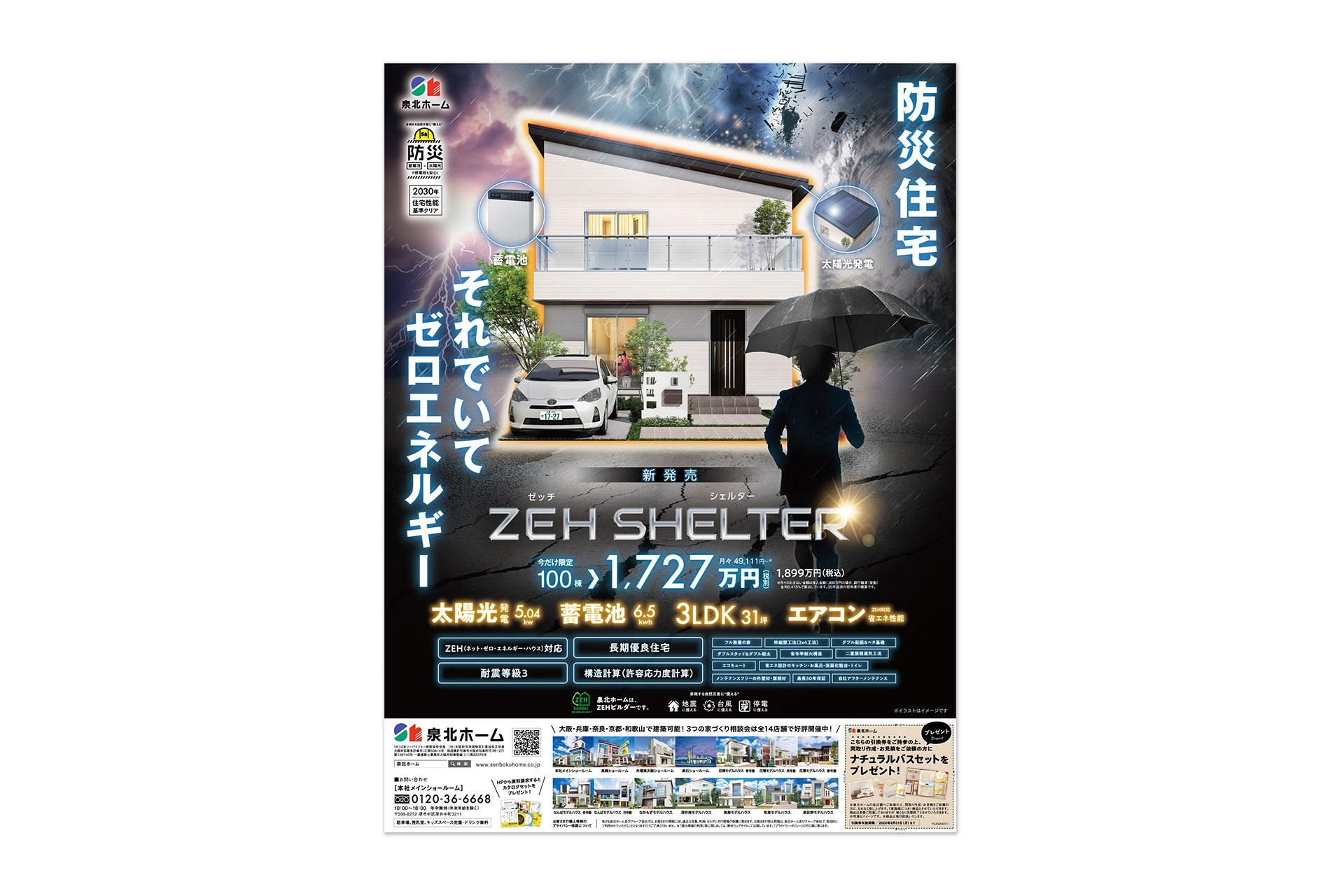 yomiuri_F15_4C_ZEH_20200711